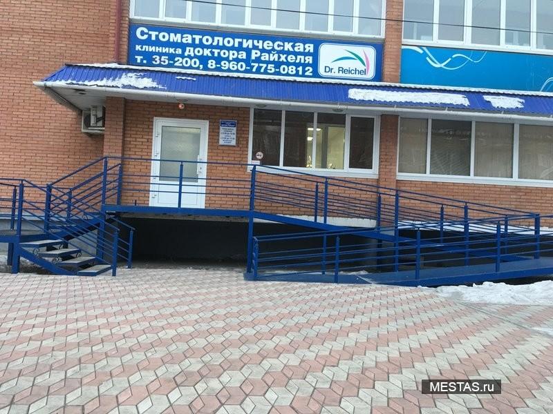 Стоматологическая клиника доктора Райхеля - основная фотография