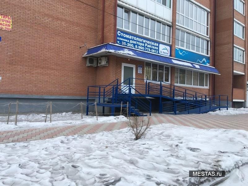 Стоматологическая клиника доктора Райхеля - фотография №2