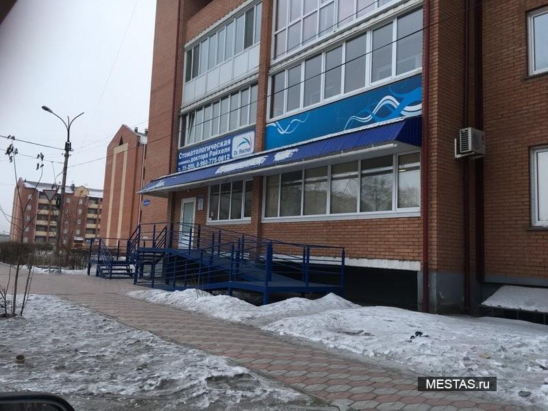 Стоматологическая клиника доктора Райхеля - фотография №3