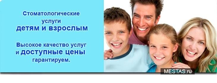 Центр детской стоматологии - основная фотография