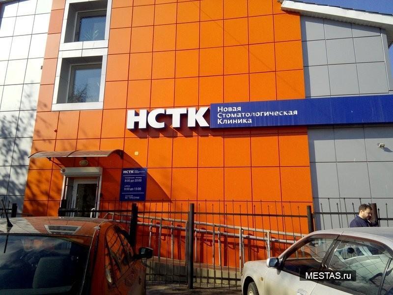 Новая стоматологическая клиника - фотография №3