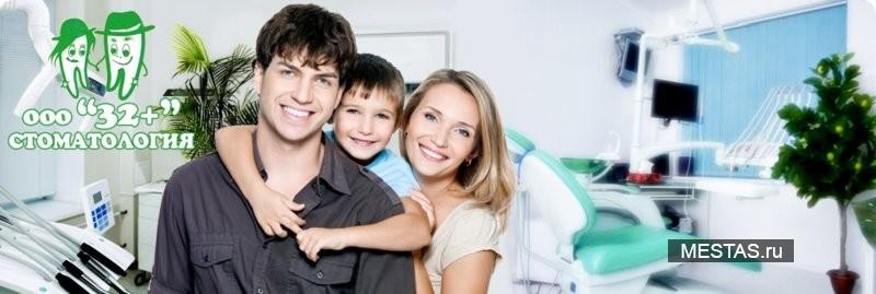 Стоматологическая клиника 32+ - основная фотография