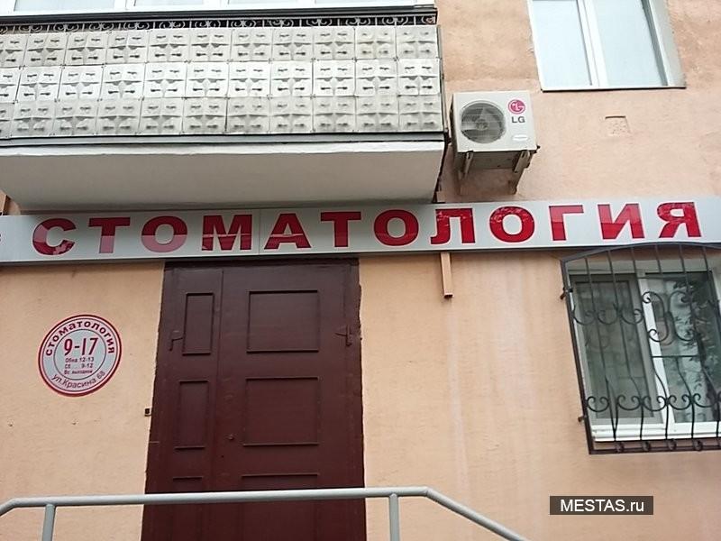 Стоматология Колмогоров - основная фотография