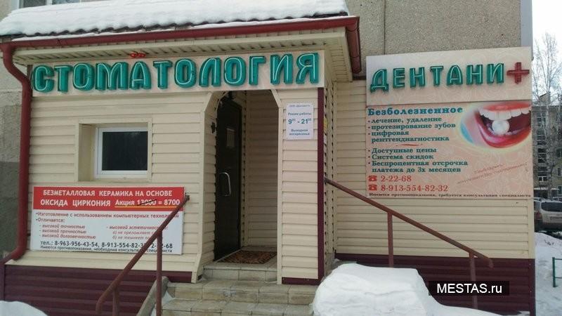 Стоматологическая клиника Дентани+ - основная фотография
