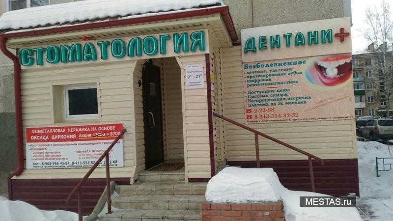 Стоматологическая клиника Дентани+ - фотография №2