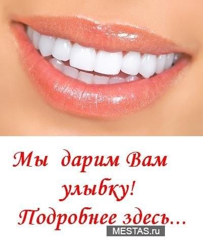Братская стоматологическая поликлиника № 3 - основная фотография