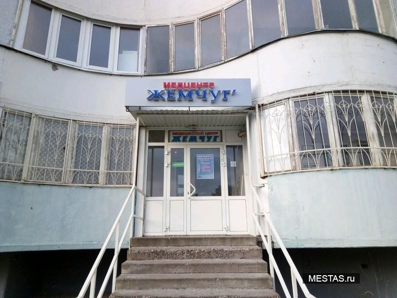 Клиника Жемчуг - основная фотография