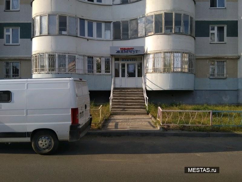Клиника Жемчуг - фотография №3
