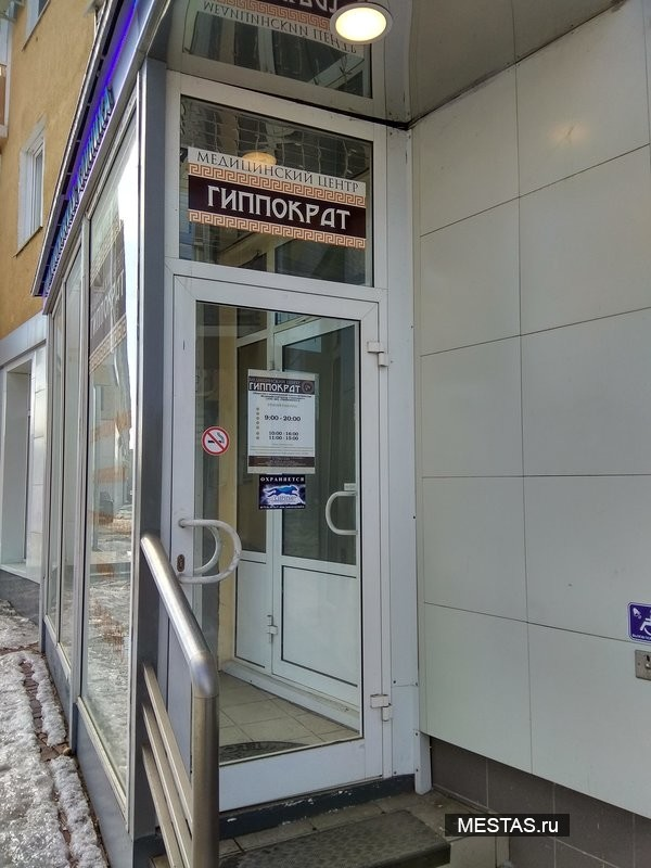 Медицинский центр Гиппократ - фотография №2