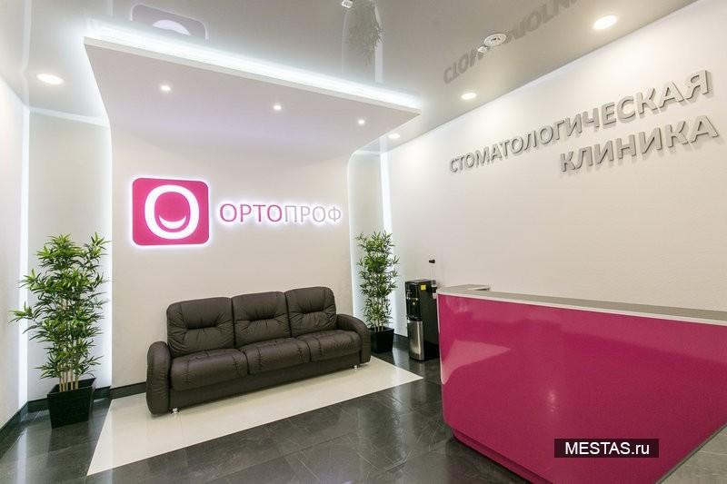 Ортопроф - фотография №2