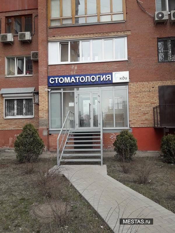 Клиника Дентальной Имплантации - основная фотография