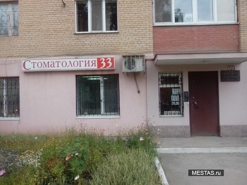 Стоматология 33 - основная фотография