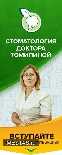 Стоматология Томилиной - основная фотография
