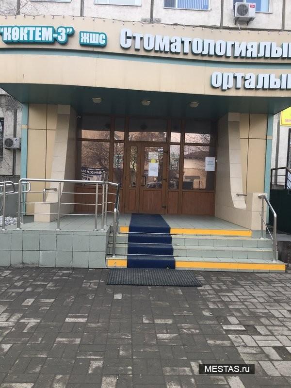 Стоматологический центр ТОО Коктем-3 - основная фотография
