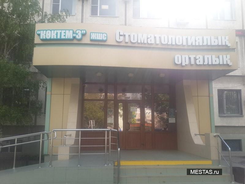 Стоматологический центр ТОО Коктем-3 - фотография №2