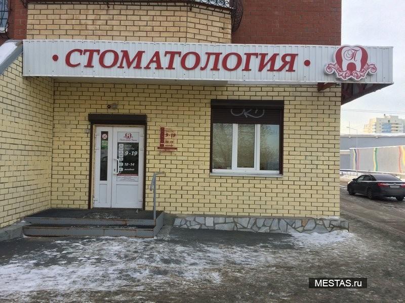 Клиника доктора Пушкина - основная фотография