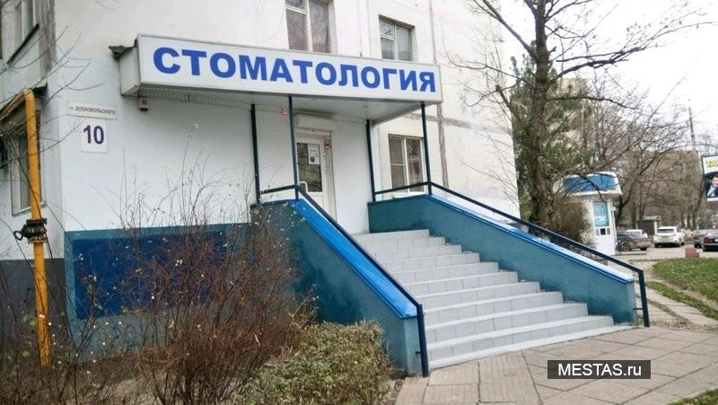 Стоматологический кабинет Практика - основная фотография