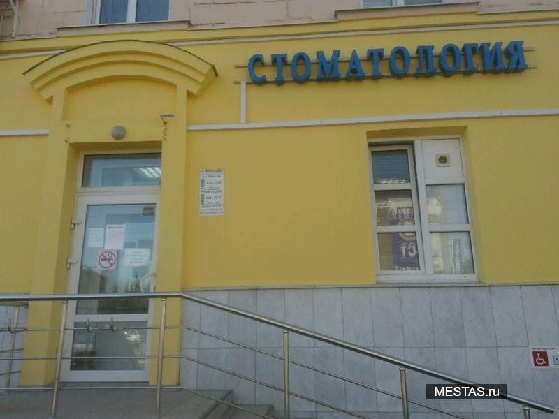 Дентал-офис - фотография №2