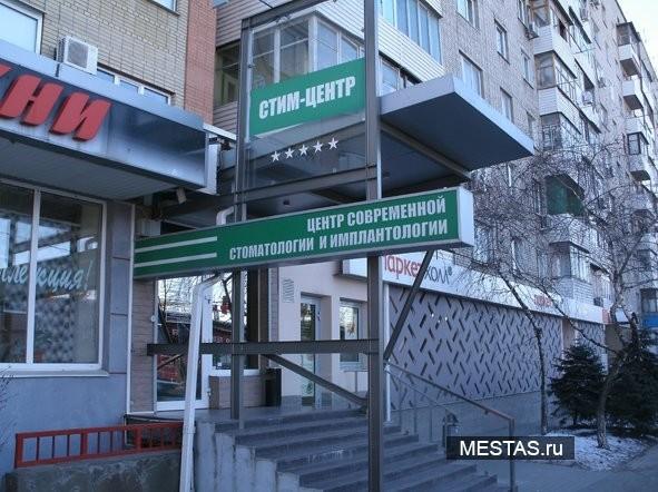 Стоматологическая клиника Стим-центр - основная фотография