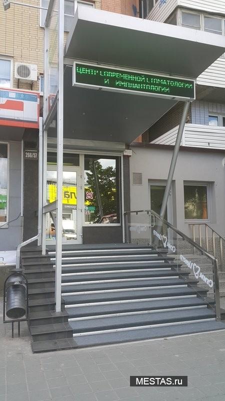 Стоматологическая клиника Стим-центр - фотография №3