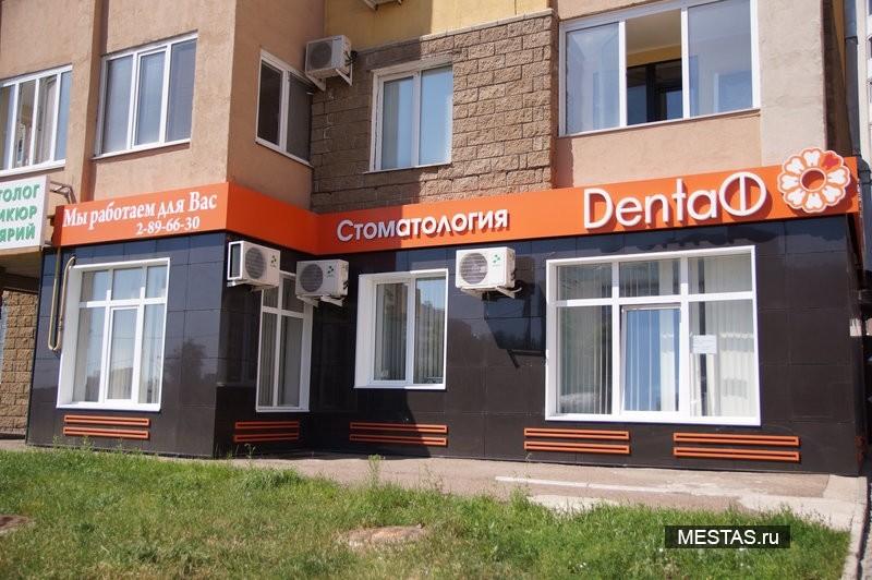 Дента Ф стоматология - основная фотография