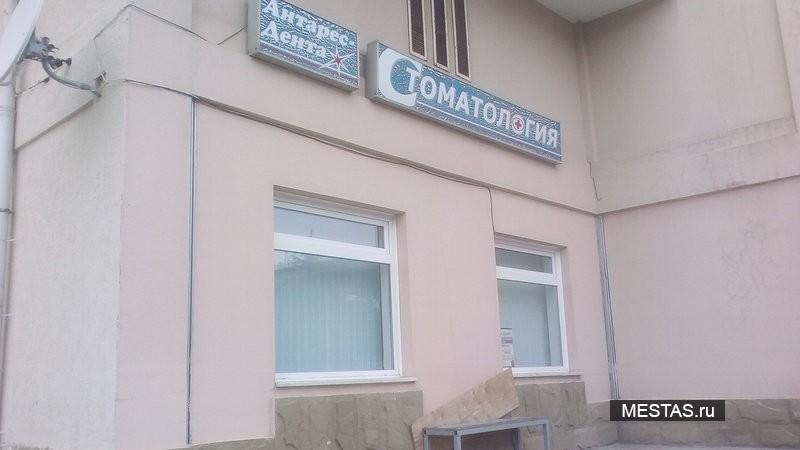 Антарес-Дента - фотография №2