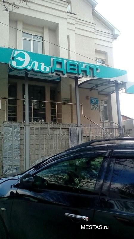 Клиника Эль-Дент - основная фотография