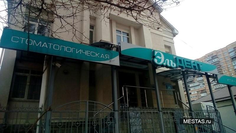 Клиника Эль-Дент - фотография №2