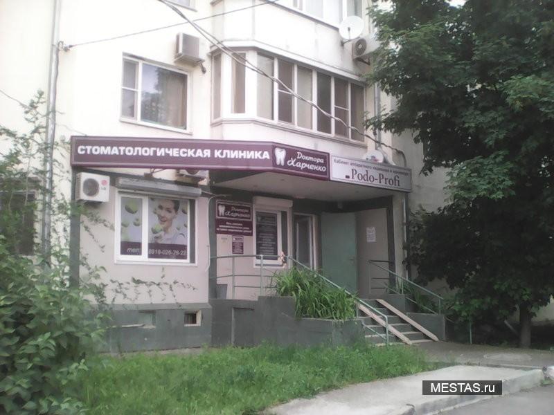 Стоматологическая клиника Доктора Харченко - основная фотография
