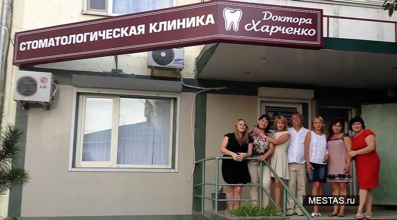 Стоматологическая клиника Доктора Харченко - фотография №2