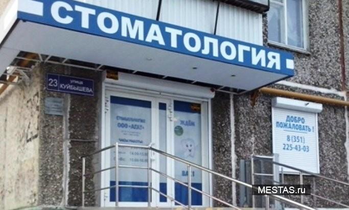 Стоматологическая клиника Агат - основная фотография