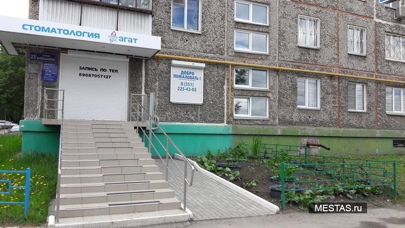 Стоматологическая клиника Агат - фотография №2