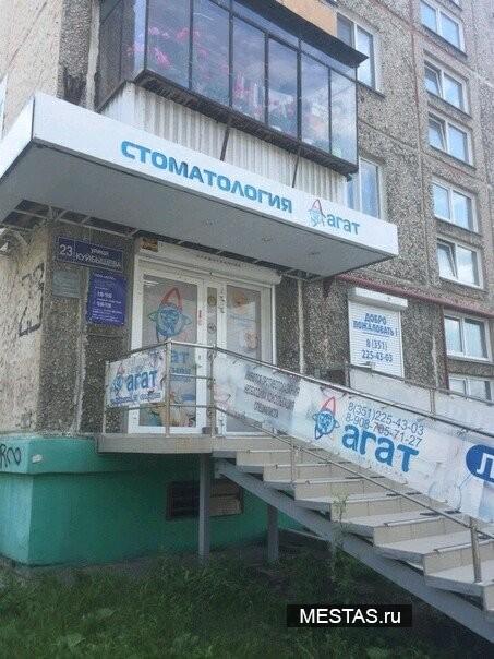 Стоматологическая клиника Агат - фотография №3