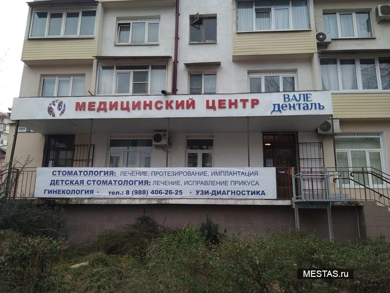 Медицинский центр на Юбилейной - основная фотография