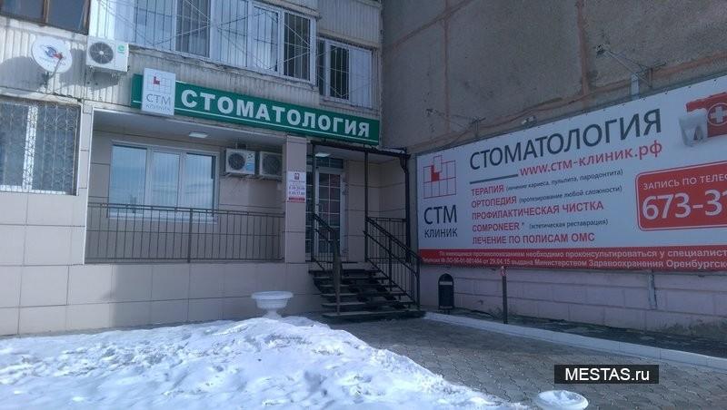 СТМ Клиник - основная фотография