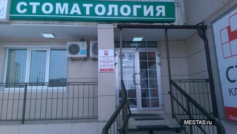 СТМ Клиник - фотография №2