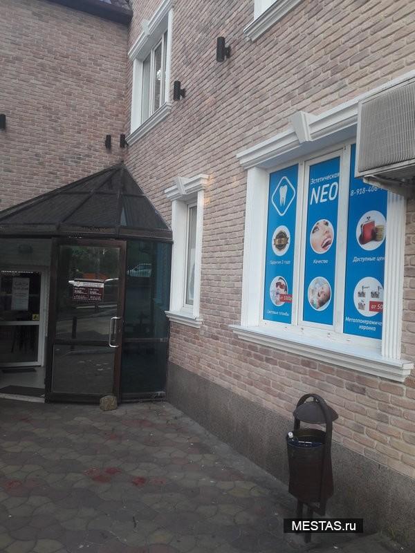 Центр Эстетической Стамотологии Нео - основная фотография