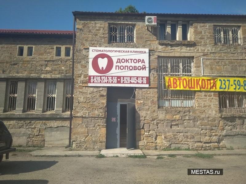 Стоматологическая клиника - фотография №2