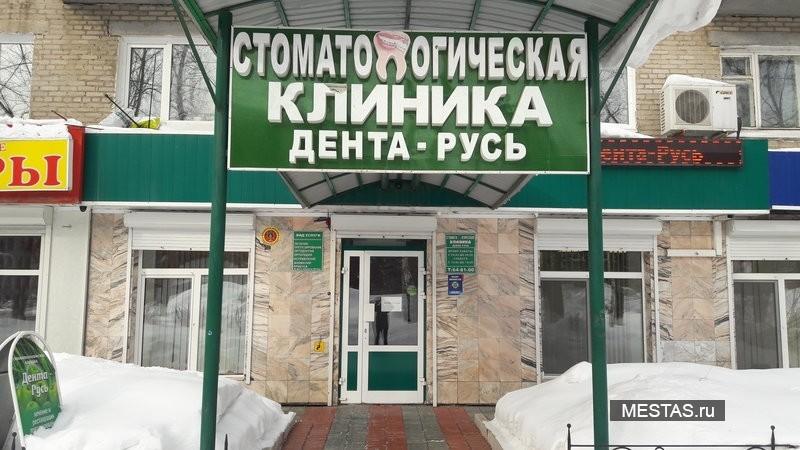 Стоматологическая клиника Дента-Русь Томск - основная фотография
