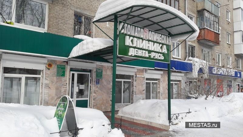Стоматологическая клиника Дента-Русь Томск - фотография №3
