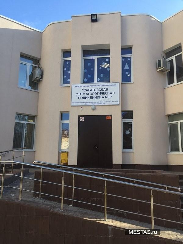 Саратовская Стоматологическая поликлиника № 5 - фотография №2