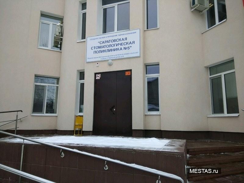 Саратовская Стоматологическая поликлиника № 5 - фотография №3