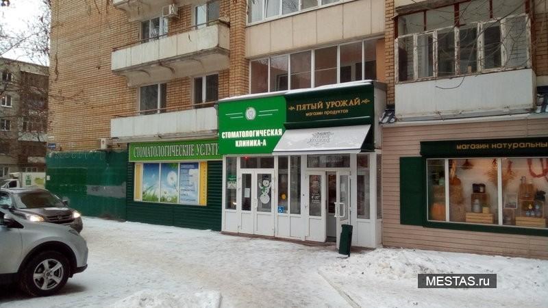 Стоматологическая клиника А - фотография №3
