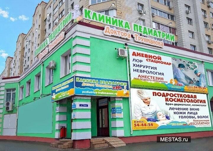 Клиника Педиатрии и Детской Стоматологии доктора Трухманова - фотография №2