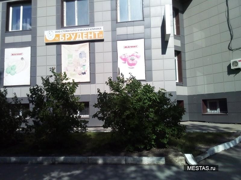 Стоматологическая клиника Брудент - фотография №2