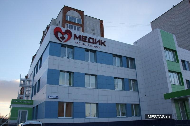 Частная клиника Медик - основная фотография