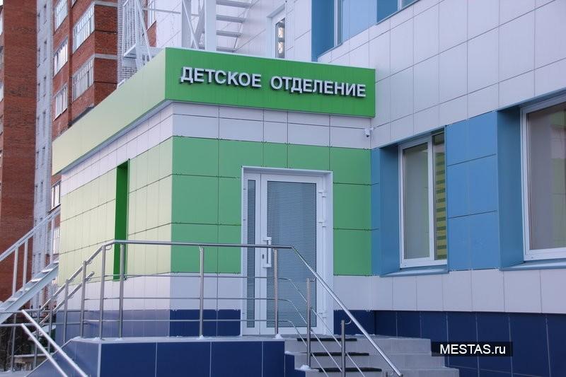 Частная клиника Медик - фотография №2