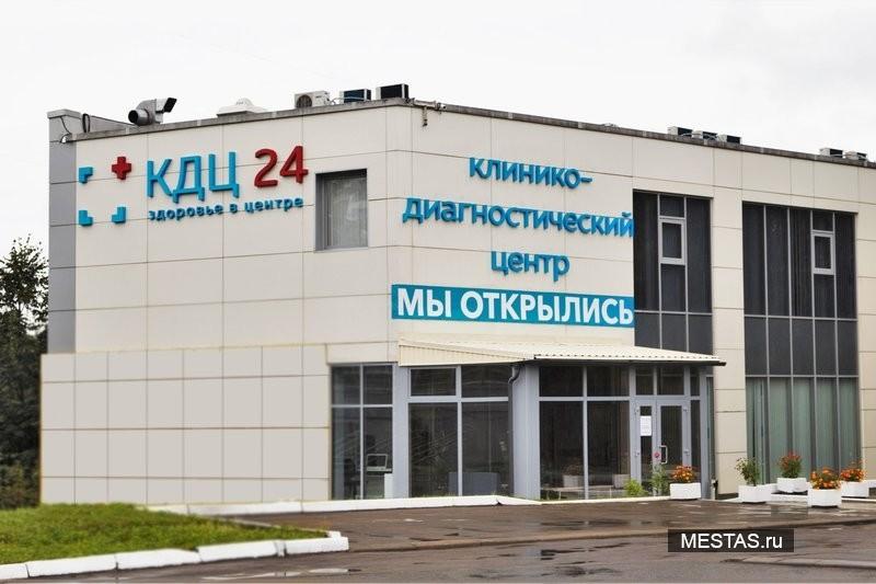 Медицинский центр КДЦ 24 - основная фотография