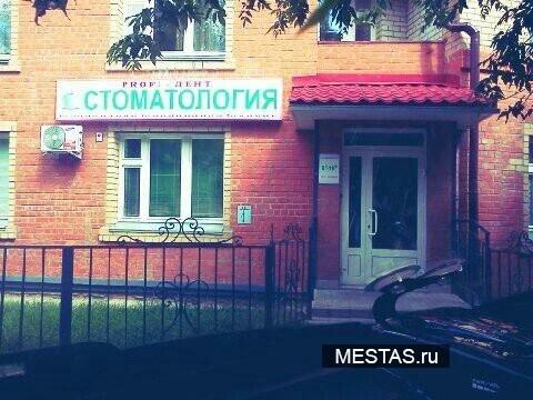 Стоматологическая клиника Дентал-ПРО - основная фотография