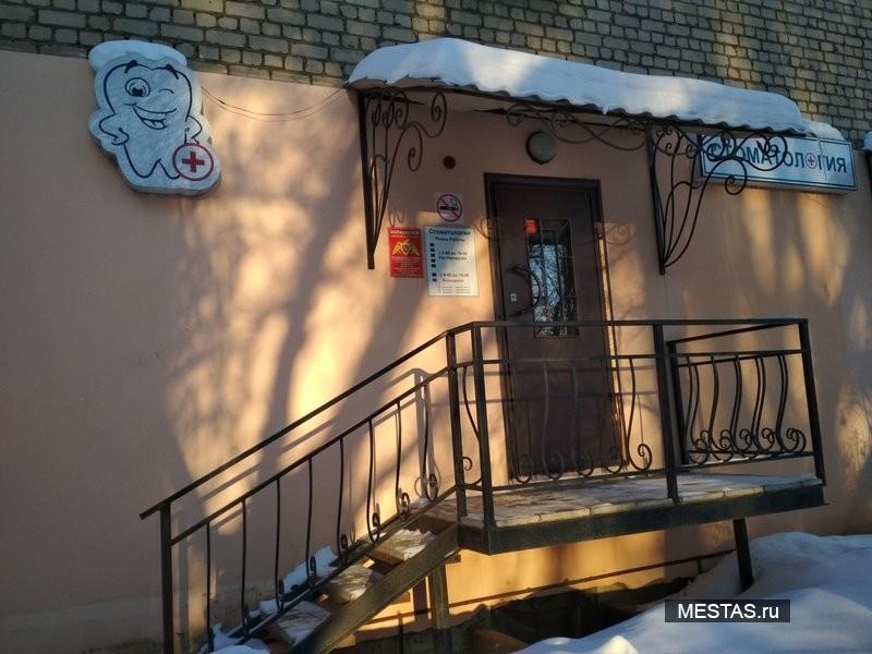 Стоматологический кабинет - фотография №2